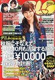 Samurai ELO (サムライ イーエルオー) 2013年 10月号 [雑誌]