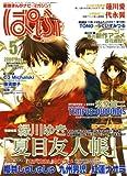 ぱふ 2008年 05月号 [雑誌]