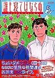 誰も寝てはならぬ(5) (モーニングワイドコミックス)