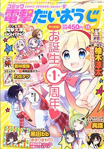 コミック電撃だいおうじ vol.13 2014年 11月号 [雑誌]