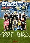 サッカーの憂鬱~裏方イレブン (マンサンコミックス)
