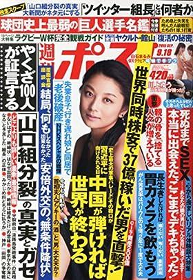 週刊ポスト 2015年 9/18 号 [雑誌]