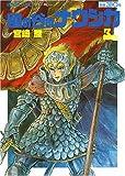 風の谷のナウシカ 3 (アニメージュコミックスワイド判)