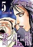 寄生獣 フルカラー版(5)