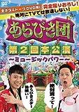 あらびき団 第2回本公演 ?ミュージックパワー? [DVD]
