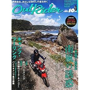 Out Rider(アウトライダー) Vol.68 2014年 10月号 [雑誌]