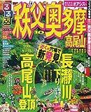 るるぶ秩父奥多摩高尾山'10 (るるぶ情報版 関東 17)