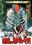 悪魔の植物人間[DVD]