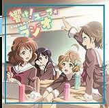 TVアニメ 響け!ユーフォニアム ラジオCD「響け!ユーフォラジオ」