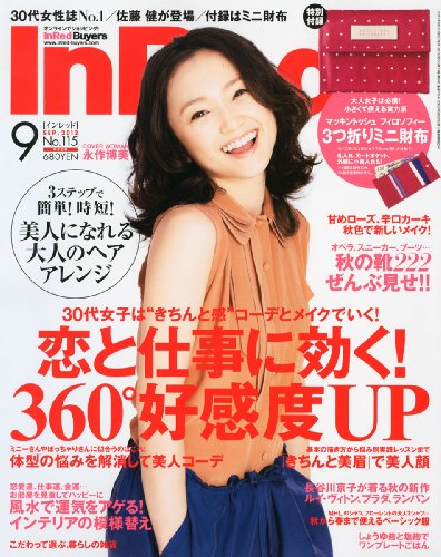 In Red (インレッド) 2012年 09月号 [雑誌]