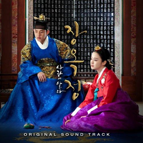 チャン・オクチョン、愛に生きる 韓国ドラマOST (2CD) (SBS) (韓国盤)