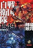 戦国自衛隊1549 (角川文庫)