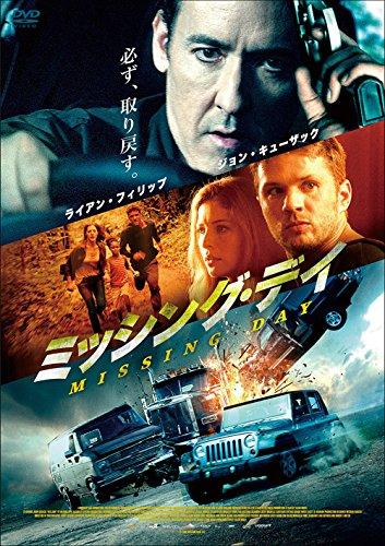 ミッシング・デイ [DVD]