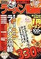 ラーメンWalker 千葉2009