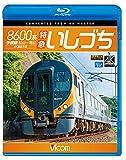 8600系 特急いしづち 予讃線 松山~高松 4K撮影作品 【Blu-ray Disc】