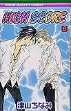 HIGH SCORE 6 (りぼんマスコットコミックス)