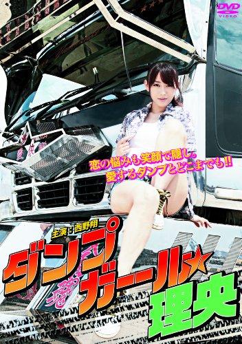 ダンプガール★理央 [DVD]