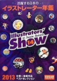 活躍する日本のイラストレーター年鑑〈2013〉―Illustrators' show〈vol.14〉
