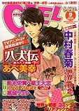 ASUKA CIEL (アスカ シエル) 2013年 09月号 [雑誌]