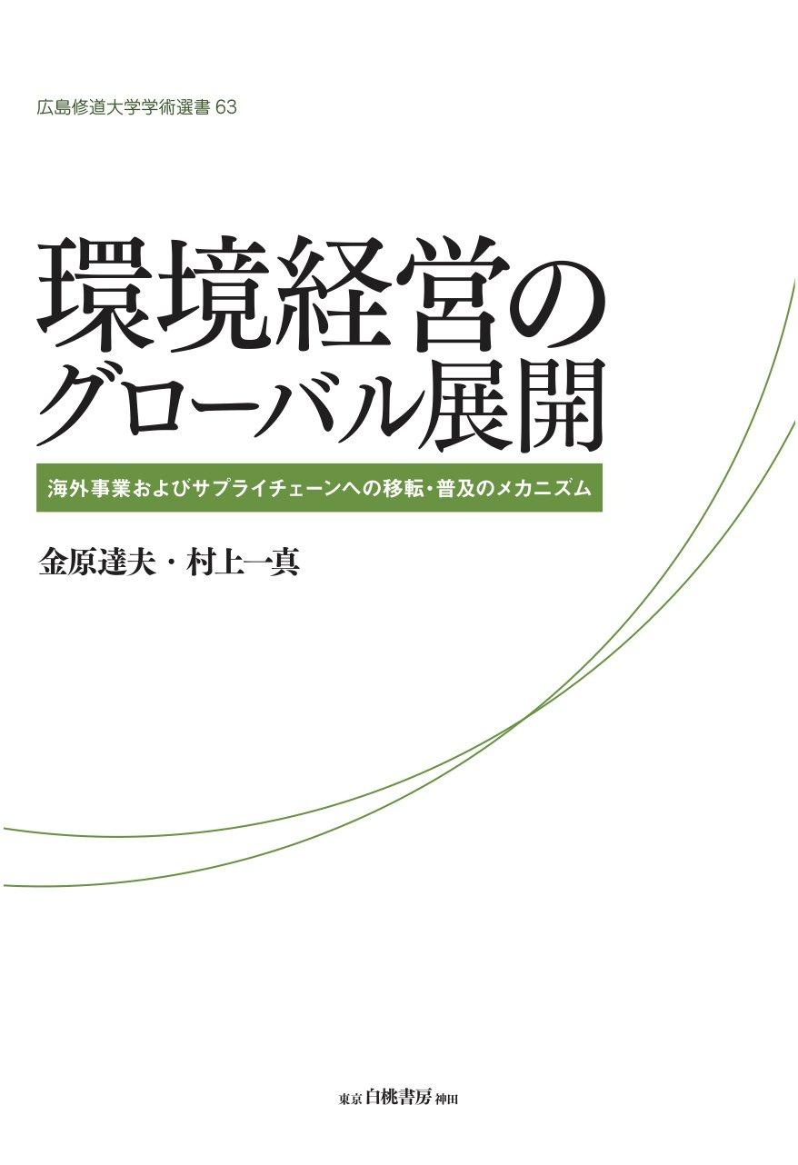 環境経営のグローバル展開