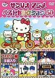 サンリオアニメ ベストセレクション 50 ファミリー編[DVD]