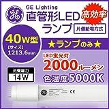 [ランプのみ] 高効率タイプ 直管型LED蛍光灯40W型 GELighting社製 14W 2000lm 5000K(国内メーカー)