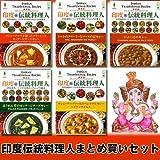 印度伝統料理人まとめ買いセットお試し版(パニールマッカニー、ナブラタンコルマ、ダルマッカニー、チャナマサラ、パラックパニール)計50食