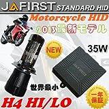 JAFIRST バイク HID  KAWASAKI バルカン1500ミーンストリーク H4 Hi/Lo  35W 4300K-15000k  リレーレス 1灯高性能交流式デジタルバラスト一年保証