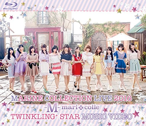 MARINE COLLECTION LIVE 2016 TWINKLING+ STAR  MUSIC VIDEO(Blu-ray盤)