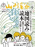 山と溪谷2015年9月号 特集「登山が変わる!実践読図術」