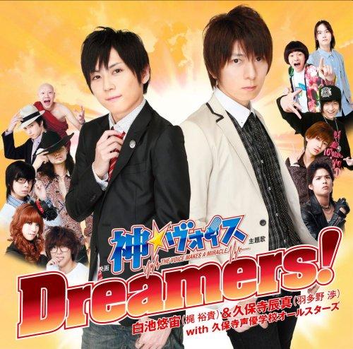 Dreamers!