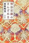 明治宮殿のさんざめき (文春文庫)