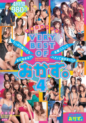 VERY BEST OF おかず。4