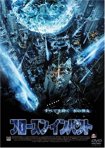 フローズン・インパクト(2002)