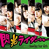 Shooting Star Girls「閃光ライダー」