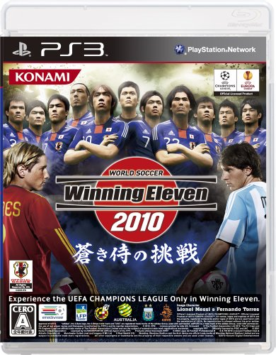 World Soccer Winning Eleven 2010: Aoki Samurai no Chousen [Japan Import] - 1