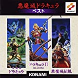 Image of Akumajo Dracula Best - NES Castlevania Soundtrack Compilation