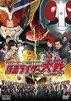 平成ライダー対昭和ライダー 仮面ライダー大戦 feat.スーパー戦隊 [DVD]