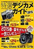 特選デジカメガイド 2015 学研カメラムック