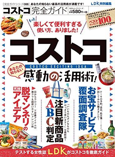 完全ガイドシリーズ088 コストコ完全ガイド (100%ムックシリーズ)