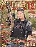Arms MAGAZINE (アームズマガジン) 2011年 12月号 [雑誌]