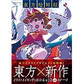 東方絵師録 (100%ムックシリーズ)