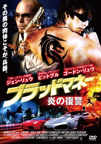 ブラッドマネー 炎の復讐 [DVD]