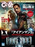 ぴあ Movie Special 2013 Spring (ぴあMOOK)