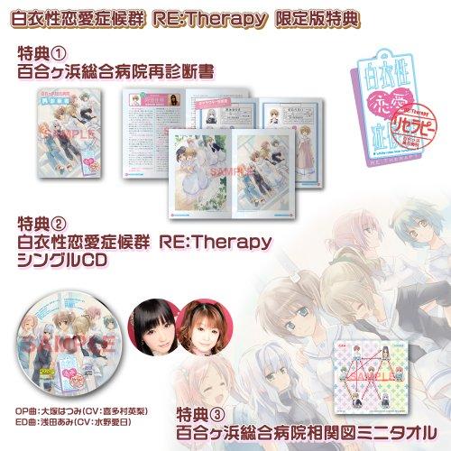 白衣性恋愛症候群 RE:Therapy(リセラピー)(限定版)
