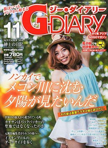 G-DIARY (ジーダイアリー) 2014年 11月号 [雑誌]