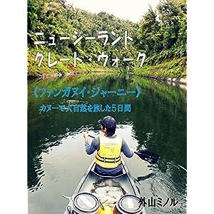 ニュージーランド グレート・ウォーク 《ファンガヌイ・ジャーニー》カヌーでNZの大自然を旅した5日間 [Kindle版]