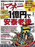 日経マネー 2015年 01月号 [雑誌]
