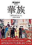 華族 近代日本を彩った名家の実像 (新人物文庫)