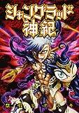 シャングラッド神紀 (チャンピオンREDコミックス)
